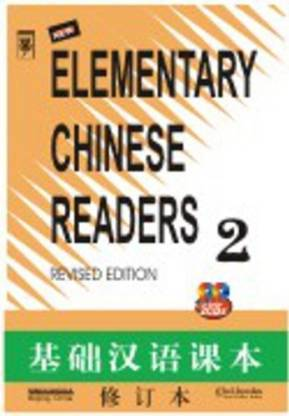 FIFL Chinese-Elementary-2